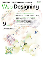 web designing表紙