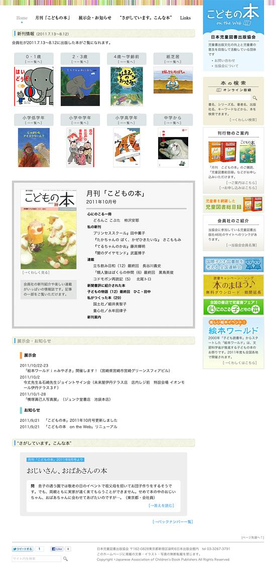 こどもの 本 on the Web