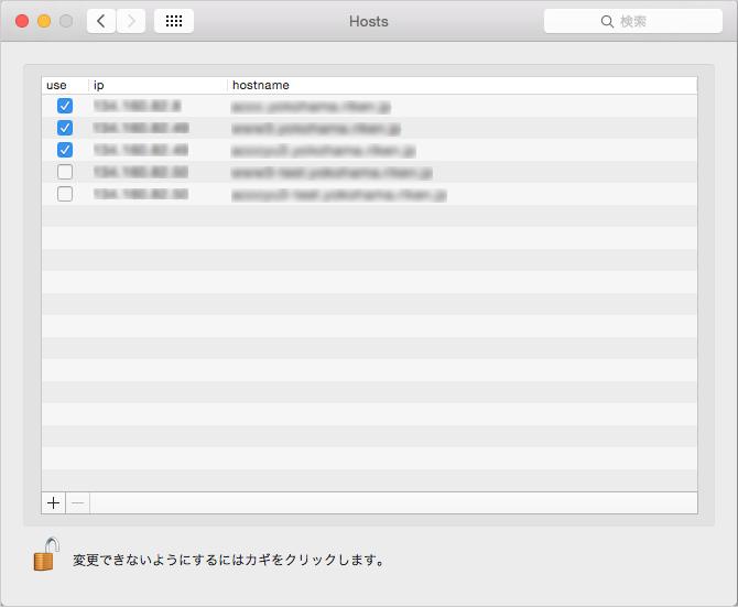 「Hosts」の操作画面。ホストを1つずつGUIで登録。ON/OFFも可能。