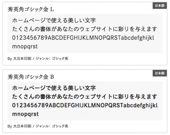 Webフォントサービスサイト「FONTPLUS」。和文書体は有料のところが多い。