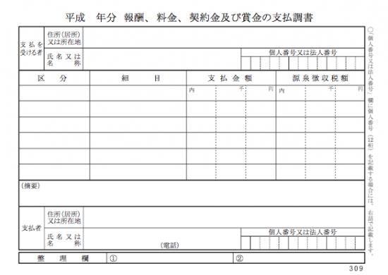 支払調書(「報酬、料金、契約金及び賞金の支払調書」)の様式